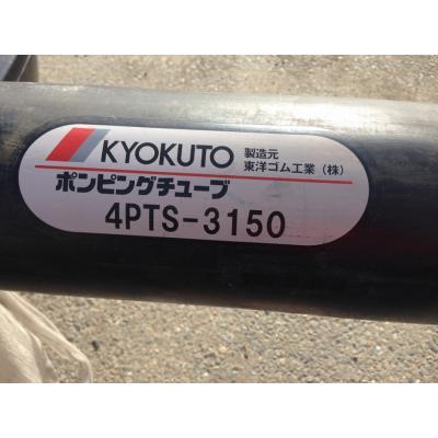 Шланг роторный 4PTS-3150