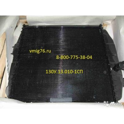 Радиатор 130У.13.010-1СП